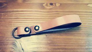 革のストラップ式キーホルダー