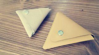 革製の三角コインケース