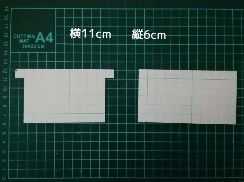 お薬手帳ケースのカード収納部の型紙