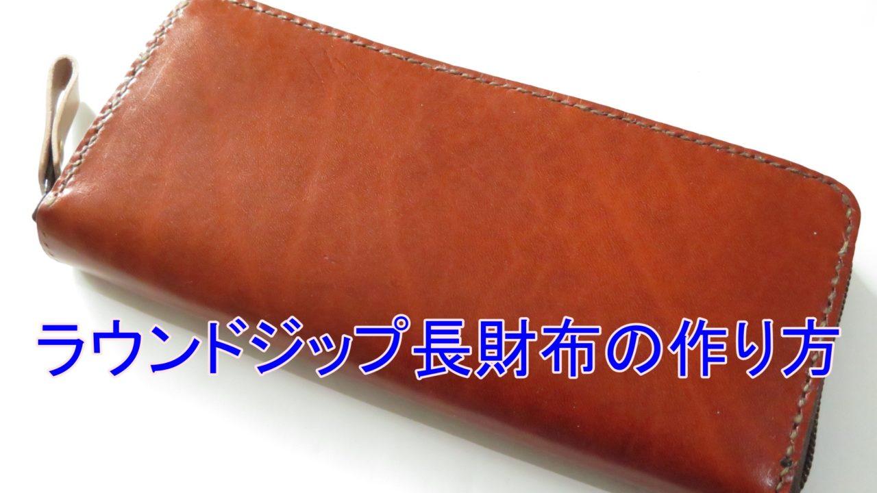 ラウンドジップ長財布の作り方